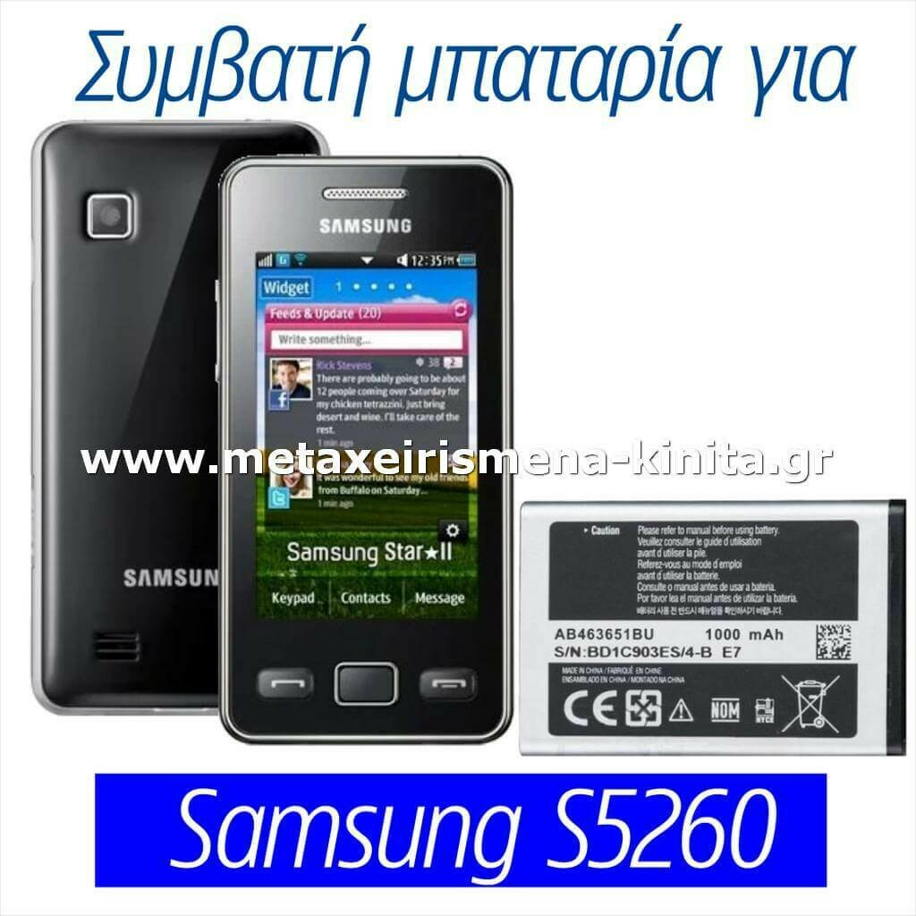Μπαταρία για Samsung S5260 συμβατή