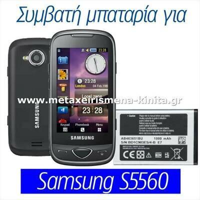 Μπαταρία για Samsung S5560 συμβατή