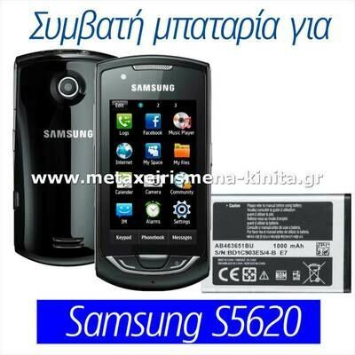 Μπαταρία για Samsung S5620 συμβατή
