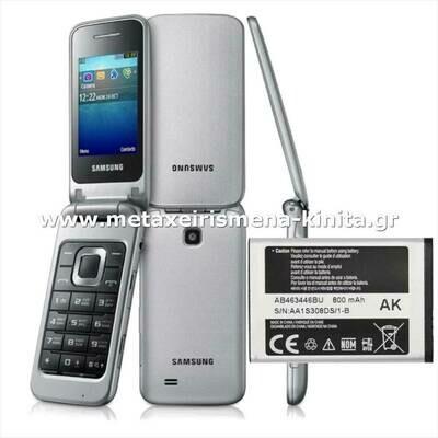 Μπαταρία για Samsung C3520 συμβατή