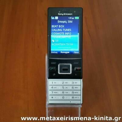 Sony Ericsson Hazel J20i