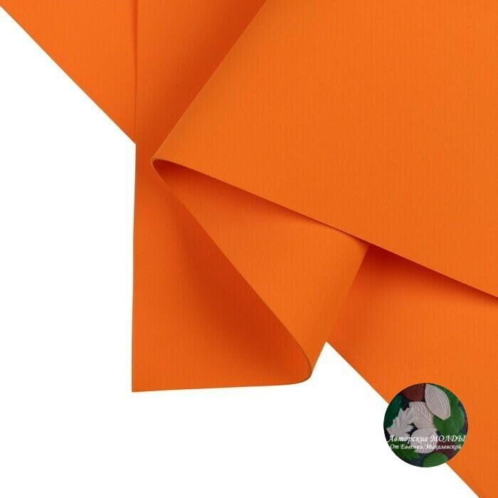2мм 60х70см Иранский Фоамиран - Темно оранжевый