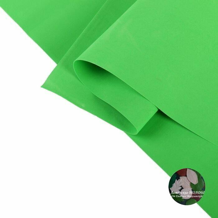 1мм 60х70см Иранский Фоамиран - Светло зеленый