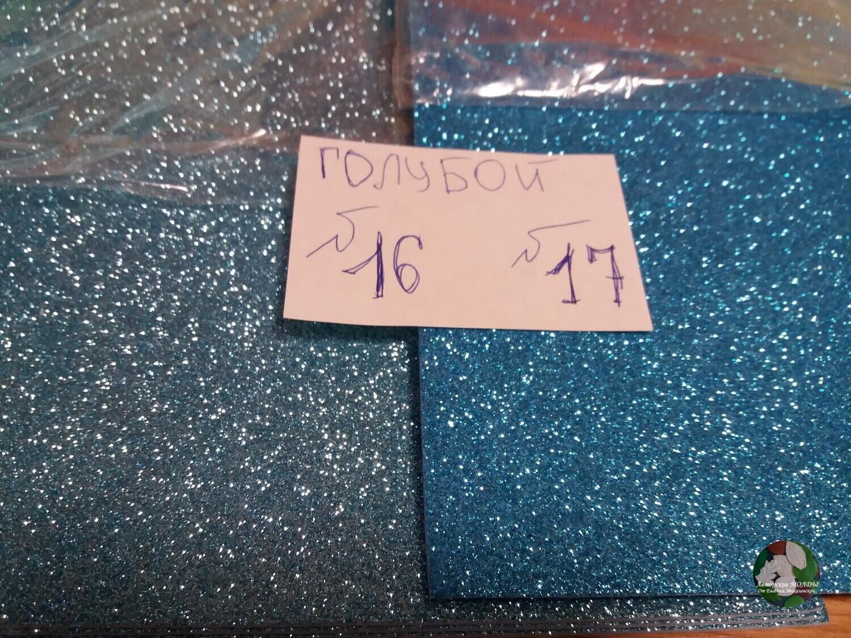 50х50см Глитерный Фоамиран Голубой темный