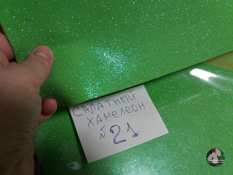 50х50см Глитерный Фоамиран Салатный хамелеон