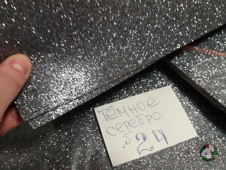 50х50см Глитерный Фоамиран Серебро темное