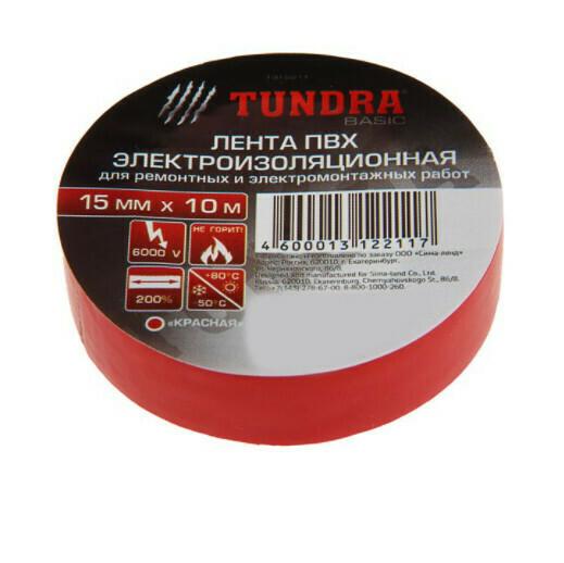 Изолента TUNDRA, ПВХ, 15 мм х20 м, 130 мкм, красная