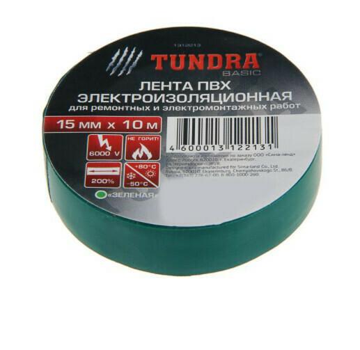 Изолента TUNDRA, ПВХ, 19 мм х 20 м, 130 мкм, ТЕМНО ЗЕЛЕНАЯ ТРАВА