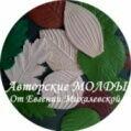 АВТОРСКИЕ МОЛДЫ ОТ ЕВГЕНИИ