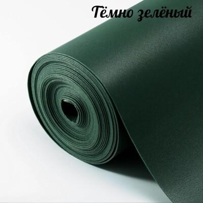 Евролон 2мм, Икспи 480 - Тёмно зелёный ширина 100 см