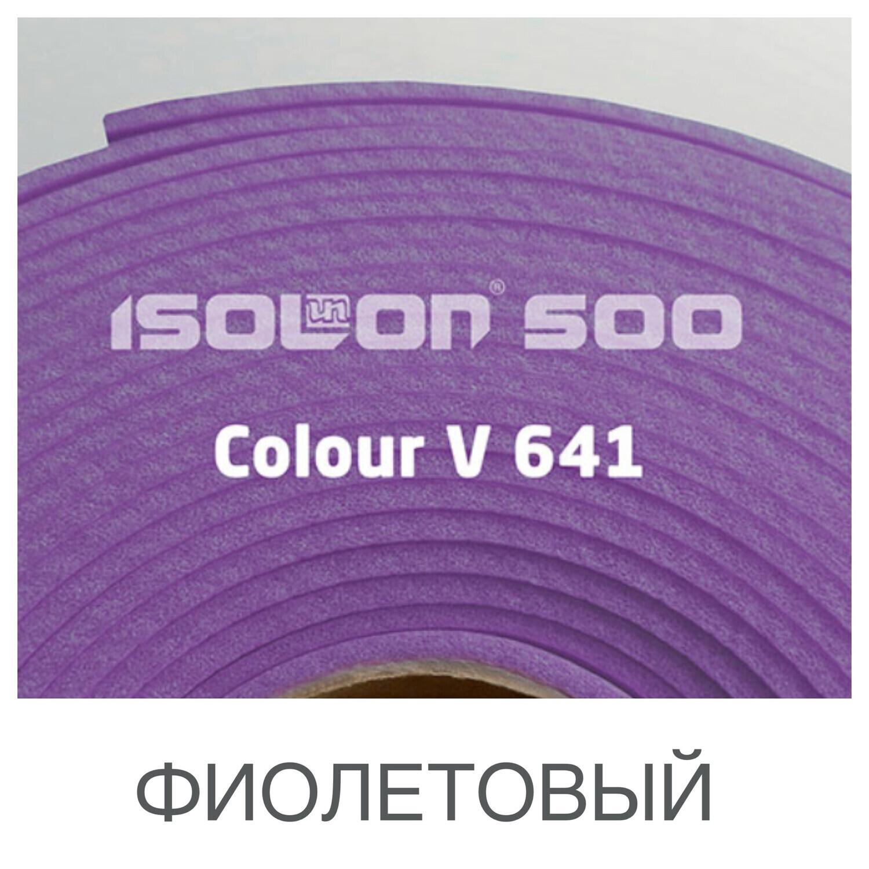 Изолон* 2мм - Фиолетовый ширина 75см