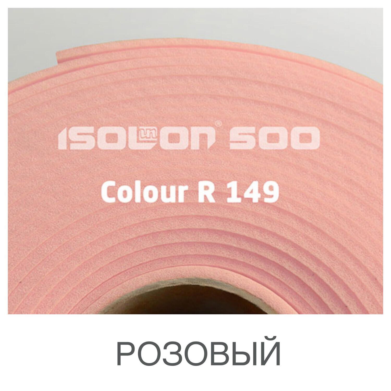 Изолон* 3мм - Розовый ширина 100см