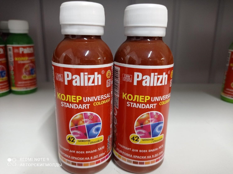 """Колер """"PalIzh"""" #42 - ШОКОЛАД 135мл"""