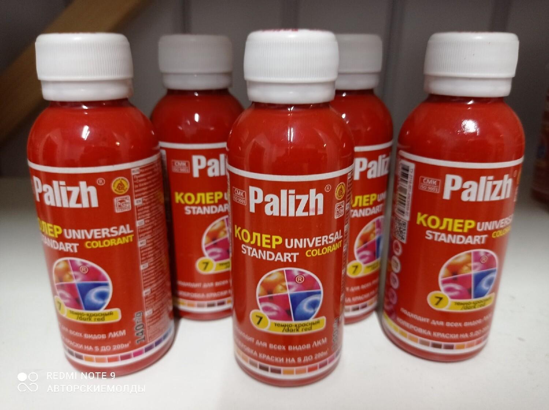 "Колер ""PalIzh"" #7 - ТЕМНО КРАСНЫЙ 135мл"