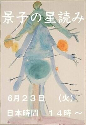 景子の星読み  6月23日(火)16時〜 (日本時間)