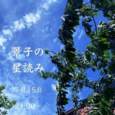 景子の星読み  7月15日(水)21:00〜 (日本時間)