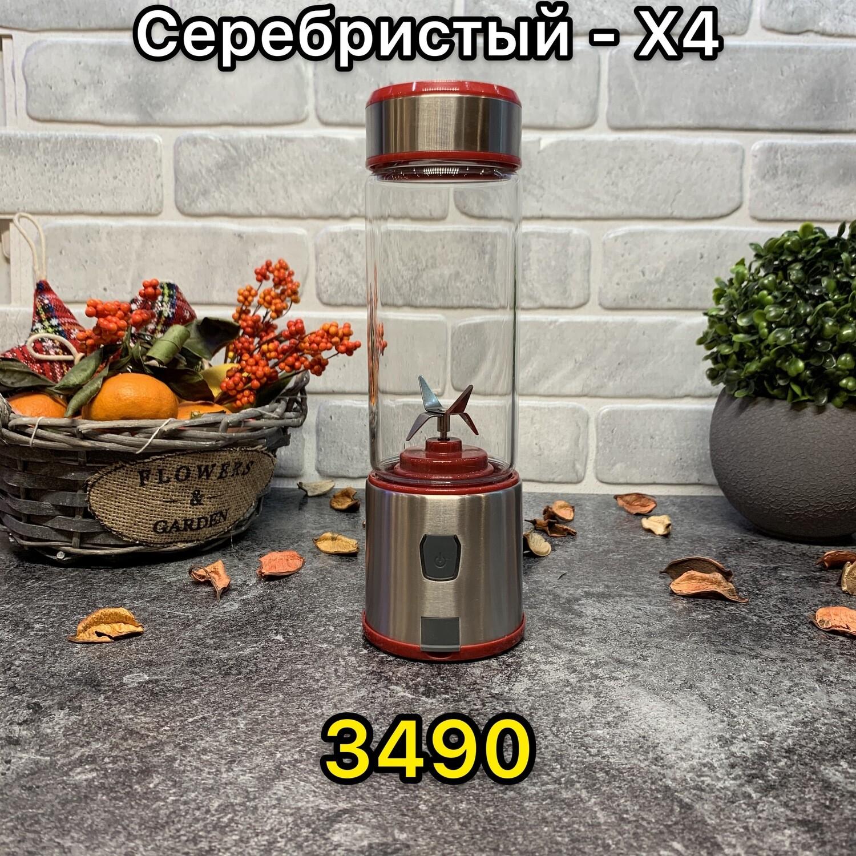 Портативный блендер VG Blender - Серебристый Х4