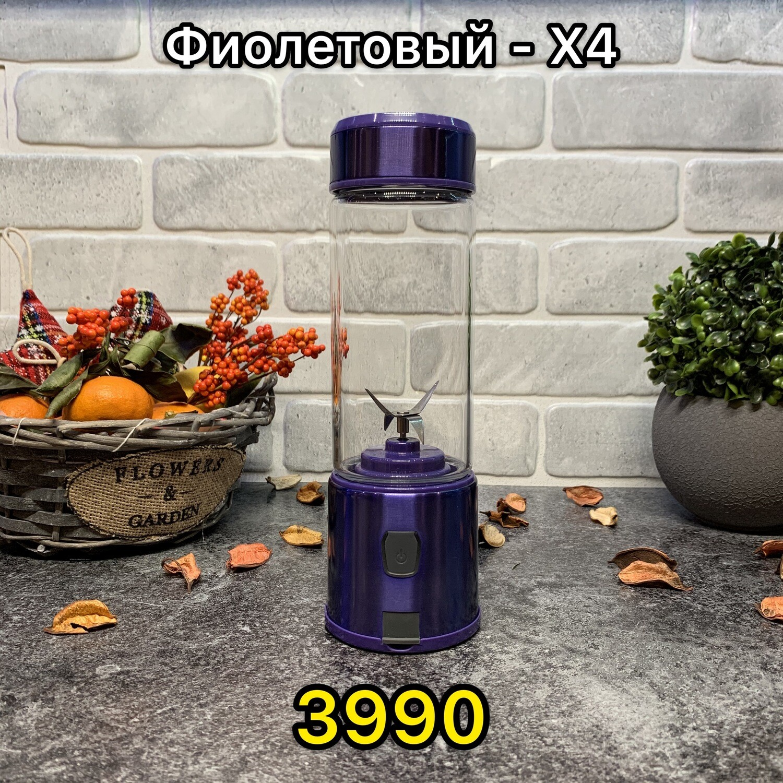Портативный блендер VG Blender - Синий Х4