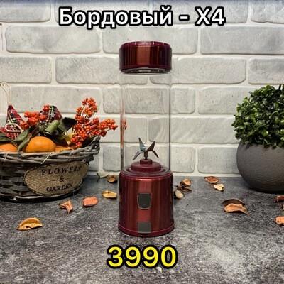 Портативный блендер VG Blender - Бордовый Х4