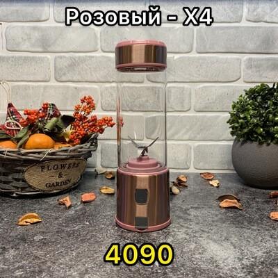 Портативный блендер VG Blender - Розовая сакура Х4
