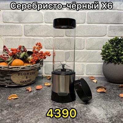 Портативный блендер VG Blender - Серебристо-черный  Х6 (6 лезвий)
