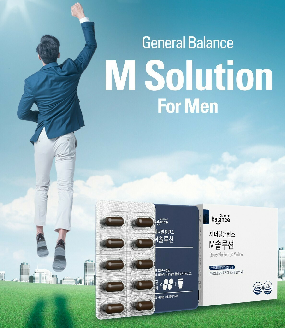 General Balance M Solution