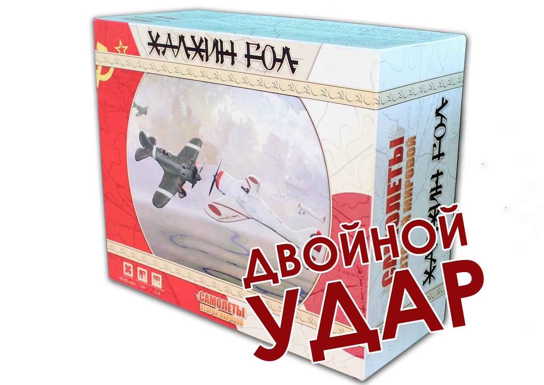 "Настольная игра ""Халхин-Гол"" Двойной Удар!"