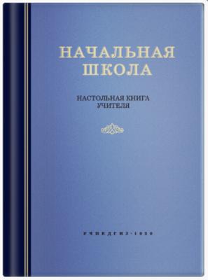Начальная школа. Настольная книга учителя. Мельников М.А. 1950