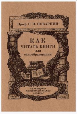 Как читать книги для самообразования. Поварнин С.И. 1971