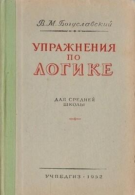 Упражнения по логике для средней школы. Богуславский В.М. 1952.
