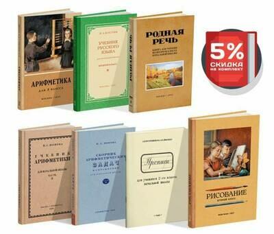Комплект учебников для 2 класса