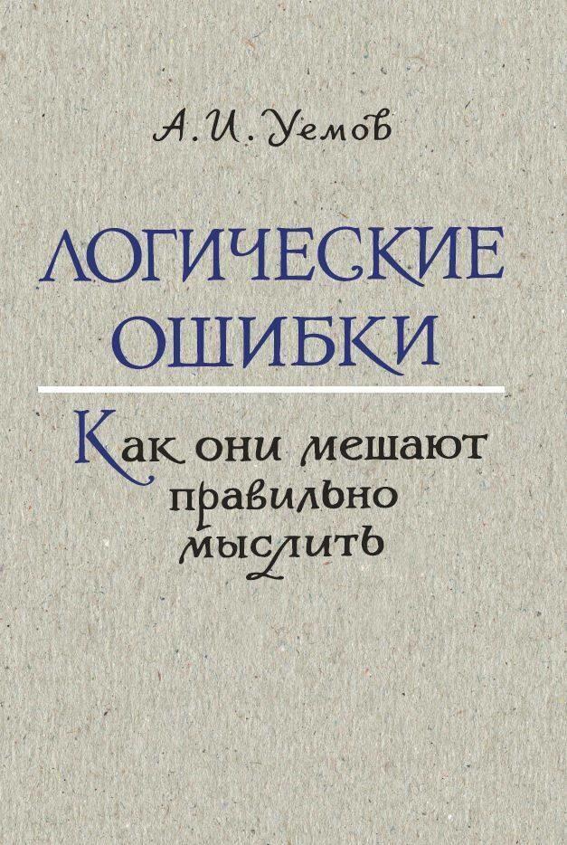 Логические ошибки. Как они мешают правильно мыслить. Уемов А.И. 1958