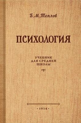 Психология. Учебник для средней школы. Теплов Б.М. 1954