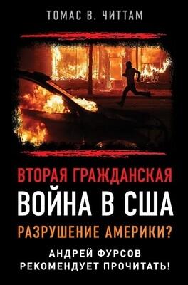 Вторая гражданская война в США. Разрушение Америки? Второе издание. А.И.Фурсов – предисловие ко второму изданию.