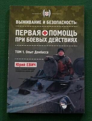 Первая помощь при боевых действиях, том 1: опыт Донбасса. Евич Ю.