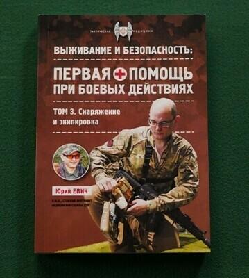 Первая помощь при боевых действиях. 3 том - Экипировка и снаряжение. Евич Ю.