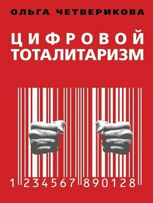 Цифровой тоталитаризм. Как это делается в России. Четверикова О.