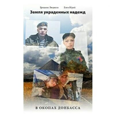Земля украденных надежд. В окопах Донбасса.