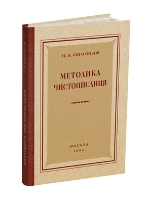 Методика чистописания. Боголюбов Н.Н. 1955