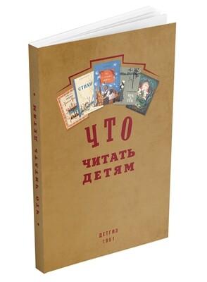 Что читать детям (список книг для внеклассного чтения в начальной школе) 1951