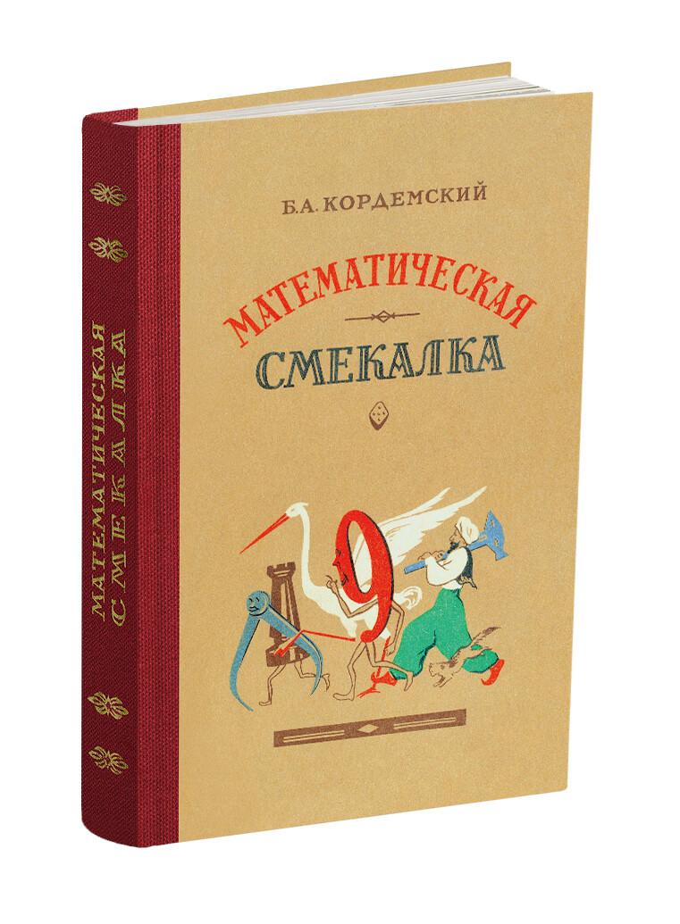 Математическая смекалка. Кордемский Б.А. 1955