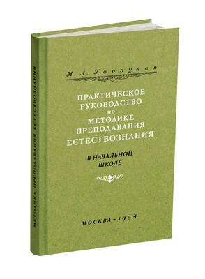 Практическое руководство по методике преподавания естествознания в начальной школе. Горбунов Н.А. 1954