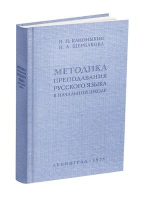 Методика преподавания русского языка в начальной школе. Каноныкин Н.П., Щербакова Н.А. 1955