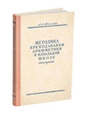 Методика преподавания арифметики в начальной школе. Пчёлко А.С. 1951