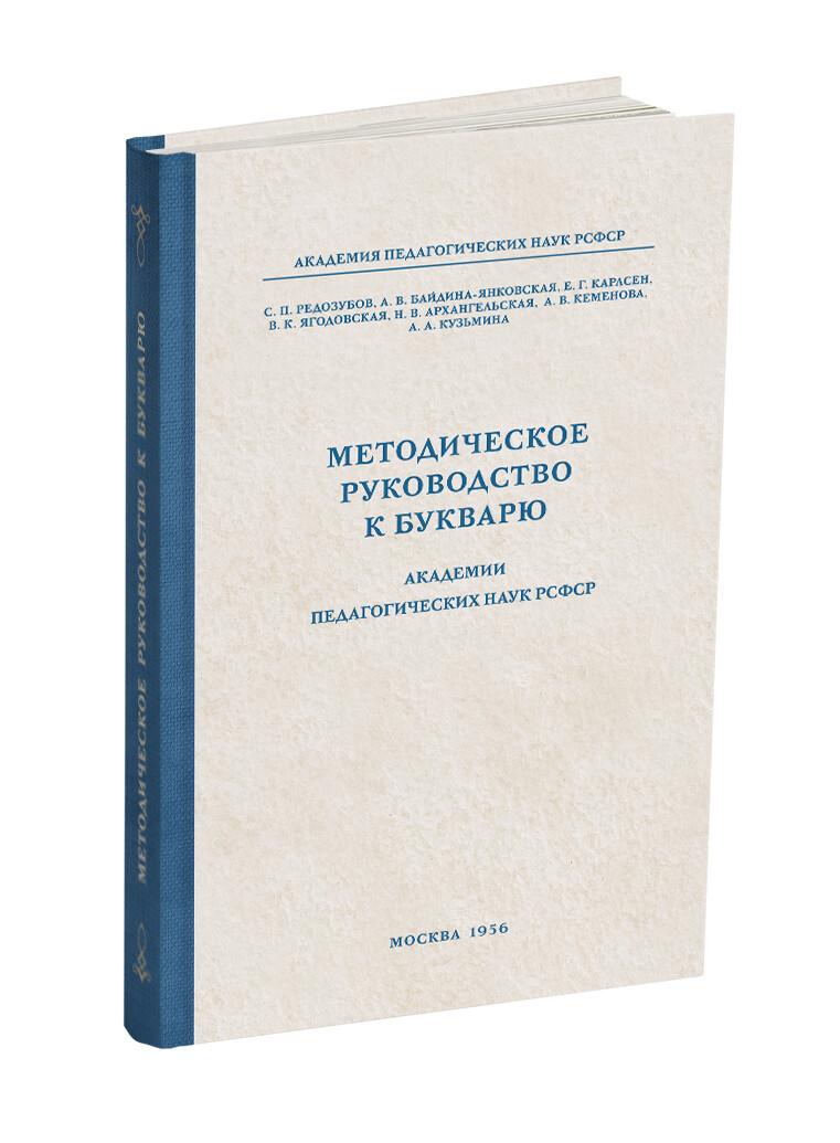 Методическое руководство к букварю. Редозубов С.П. и др. 1956