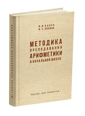 Методика преподавания арифметики в начальной школе. Кавун И.Н., Попова Н.С. 1936