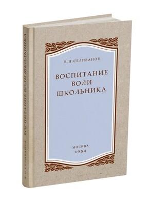 Воспитание воли школьника. Селиванов В.И. 1954