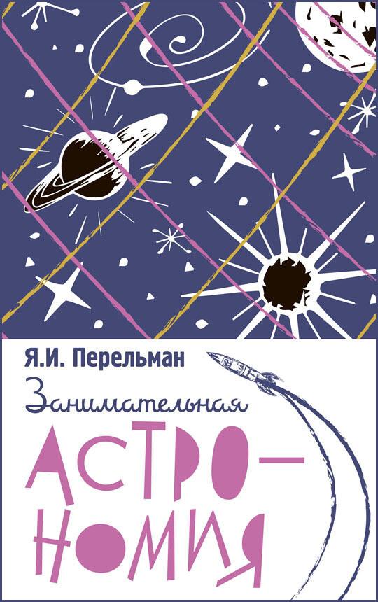 Занимательная астрономия. Я. И. Перельман