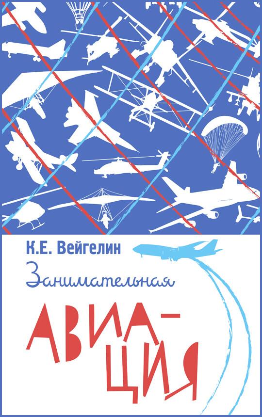 Занимательная авиация. К. Е. Вейгелин