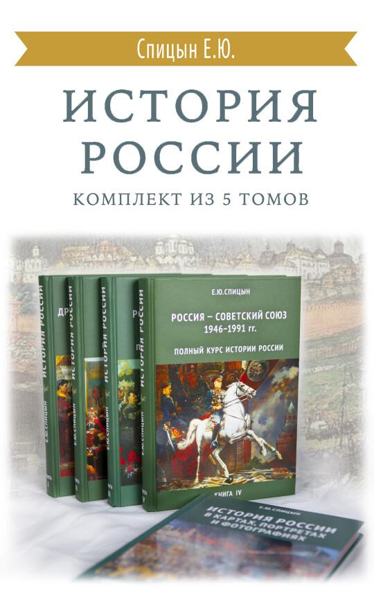 История России. Комплект из 5 томов. Спицын Е.